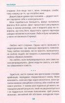 Тіні наших побачень - Байдак Іван (9789669420015) - зображення 7