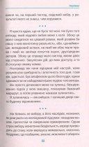 Тіні наших побачень - Байдак Іван (9789669420015) - зображення 8