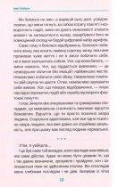 Тіні наших побачень - Байдак Іван (9789669420015) - зображення 9