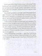 Мерфі і Паркінсон Закони (9786176903628) - изображение 3