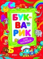 Букварик для малюків (9789664629116) - зображення 1
