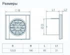 Домовент 125 В Тиша (малошумный) шнурковый выключатель - изображение 3