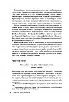 50 великих книг по психологии - Батлер-Боудон Том (9786177764563) - изображение 8