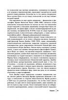 50 великих книг по психологии - Батлер-Боудон Том (9786177764563) - изображение 9