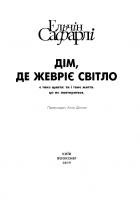 Дім, у якому жевріє світло - Ельчін Сафарлі (9786177764266) - изображение 4