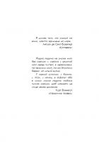 Дім, у якому жевріє світло - Ельчін Сафарлі (9786177764266) - изображение 6