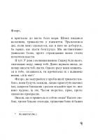 Дім, у якому жевріє світло - Ельчін Сафарлі (9786177764266) - изображение 9