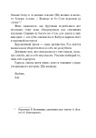 Дім, у якому жевріє світло - Ельчін Сафарлі (9786177764266) - изображение 11
