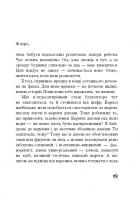 Дім, у якому жевріє світло - Ельчін Сафарлі (9786177764266) - изображение 19