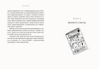 Икигай. Смысл жизни по-японски - Кен Моги (9785389133594) - изображение 7