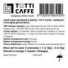 Набір Totti Caffe Кава в зернах Espresso 1 кг х 2 шт. + Чашка 65 мл з блюдцем 2 шт. (8720254065540) - зображення 3