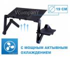 Стол Трансформер для ноутбука с активным охлаждением LAPTOP TABLE T9 Подставка для ноутбука 48 х 24 см с Питанием от USB, Чёрный - изображение 1