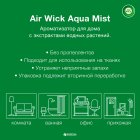 Ароматизатор воздуха Air Wick Aqua Mist Магнолия и Цветущая вишня 345 мл (3059943015067) - изображение 3