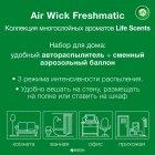 Автоматический освежитель воздуха Air Wick Freshmatic Life Scents Утренняя свежесть 250 мл (5900627044881) - изображение 3
