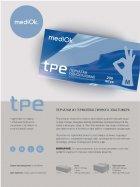 Перчатки одноразовые ТПЕ, 200 шт/уп, Mediok, XL - изображение 4
