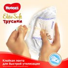 Трусики-подгузники Huggies Elite Soft Pants 5 (XL) 76 шт (5029053547114) - изображение 8