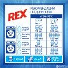 Гель для стирки Rex Колор 3 л (9000101324044) - изображение 5