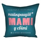 """Декоративна подушка з принтом для мами на подарунок """"Подушка належить найкращій мамі"""", 40*40 (p010) - зображення 2"""