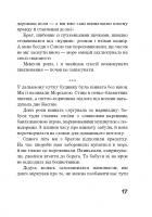 Я хочу додому - Ельчін Сафарлі (9786177764259) - изображение 7