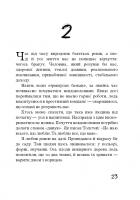 Я хочу додому - Ельчін Сафарлі (9786177764259) - изображение 13