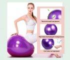 Фитбол (Мяч для фитнеса, гимнастический) глянец OSPORT 75 см (OF-0019) Фиолетовый - изображение 6