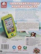 Детский мобильный телефон Говорящий телефон Медвежонка Ыха, EH 80065 R - изображение 3