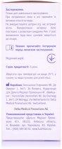 Кучику Ветряная оспа гель противозудный и успокаивающий 100 мл (000000867) - изображение 5