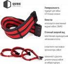 Набір кабелів QUBE для блоку живлення 1*24P MB, 1*4+4P CPU,2*6+2P VGA Black-Red (QBWSET24P8P2x8PBR) - зображення 2