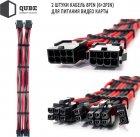 Набір кабелів QUBE для блоку живлення 1*24P MB, 1*4+4P CPU,2*6+2P VGA Black-Red (QBWSET24P8P2x8PBR) - зображення 5