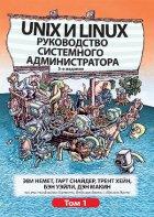 Unix та Linux. Керівництво системного адміністратора, 5-е видання. Тому 1 - Еві Немет - зображення 1