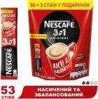 Напій кавовий NESCAFE 3-в-1 Original розчинний у стіках 53 шт х 13 г (7613036119696_7613036119689) - зображення 2