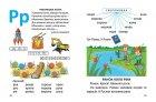Буквар для хлопчиків - Архипова О. Д., Архипова-Дубро В. В. (9789669355270) - изображение 4