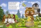 """Комплект із 3 книг-картонок з трьома парами """"оченят"""". Лисичка-сестричка і сірий вовк, Транспорт, Що їдять звірята? (9789664692813) - изображение 3"""