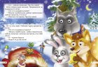 "Комплект із 3 книг-картонок з трьома парами ""оченят"". Лисичка-сестричка і сірий вовк, Рукавичка, Транспорт (9789664691182) - изображение 3"
