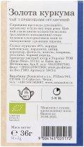 Чай Sonnentor с пряностями органический Золотая куркума с имбирем и кардамоном 18 пакетиков (9004145025172) - изображение 4