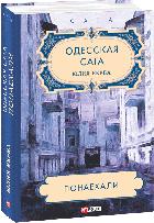Одесская сага. Понаехали - Верба Юлия (9789660389465) - изображение 1