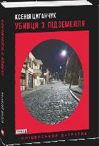Убивця з підземелля - Циганчук Ксенія (9789660390805) - изображение 1