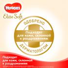 Подгузники Huggies Elite Soft Giga 2 4-6 кг 100 шт (5029053548517) - изображение 4