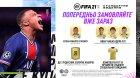 Гра FIFA 21 для PS4, містить безкоштовне оновлення до версії для PS5 (Blu-ray диск, Russian version) - зображення 5
