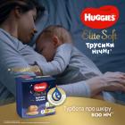 Трусики-подгузники Huggies Elite Soft Overnites 3 (6-11 кг) 92 шт (5029054568941) - изображение 3