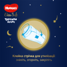 Трусики-подгузники Huggies Elite Soft Overnites 4 (9-14 кг) 76 шт (5029054568958) - изображение 9