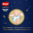 Трусики-подгузники Huggies Elite Soft Overnites 5 (12-17 кг) 68 шт (5029054568965) - изображение 7