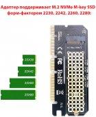 Адаптер Maiwo M.2 NVMe M-key SSD to PCI-E 3.0 16x / 8x / 4x (KT046) - зображення 4