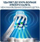 Електрична зубна щітка ORAL-B BRAUN Professional Care 500 / D16 (4210201215776) - зображення 9
