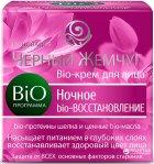 Bio-Программа Черный Жемчуг Ночной крем для лица 50 мл (8714100701119) - изображение 2