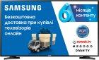 Телевизор Samsung UE43N5300AUXUA - изображение 2