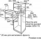 Духовой шкаф электрический SIEMENS HB514FBR0T - изображение 18