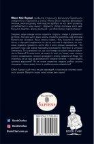 Homo Deus: за лаштунками майбутнього - Ювал Ноа Харарі (9786177559404) - изображение 2