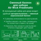Сменный аэрозольный баллон к Air Wick Freshmatic Анти-табак Апельсин и бергамот 250 мл (4607109402221) - изображение 2