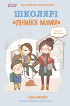 Школярі «лінивої мами» - Бикова А.А. (9786177559664) - изображение 1